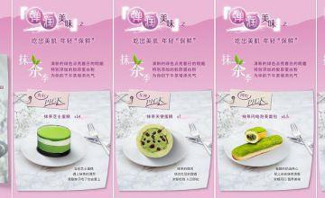 春日限定【胶原美味】,DHC x 喜市多联名甜品系列,活力上线!