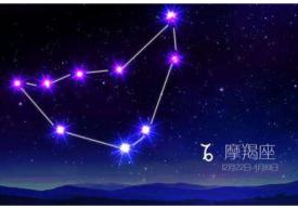 摩羯座匹配度最高的星座是什么 与十二星座的爱情匹配度