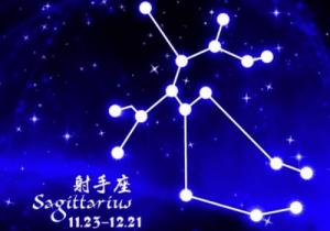 射手座匹配度最高的星座是什么 与十二星座的爱情匹配度