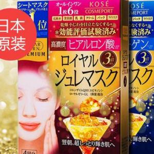 高丝黄金果冻面膜使用方法 用完要洗吗