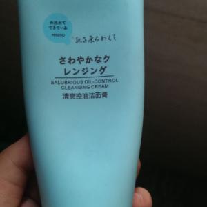 t区出油是什么肤质 适合用什么洗面奶