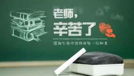 【美天棋牌】今年是第几个教师节2021 第三十七个教师节主题是什么