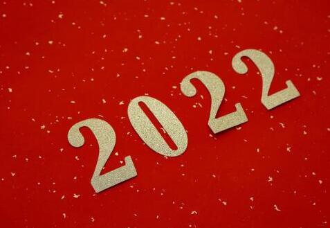 2022年放假安排出炉