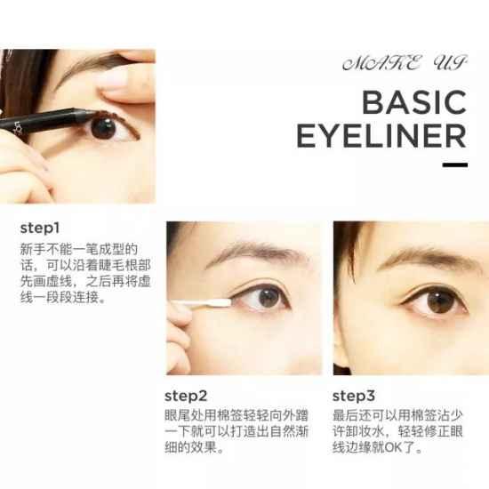 眼线怎么画好看 眼线怎么画好看